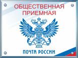 Как написать жалобу на сайте почта россии