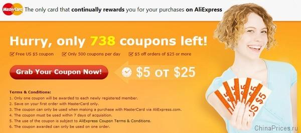 Как получить купон 100 долларов на Алиэкспресс? » le