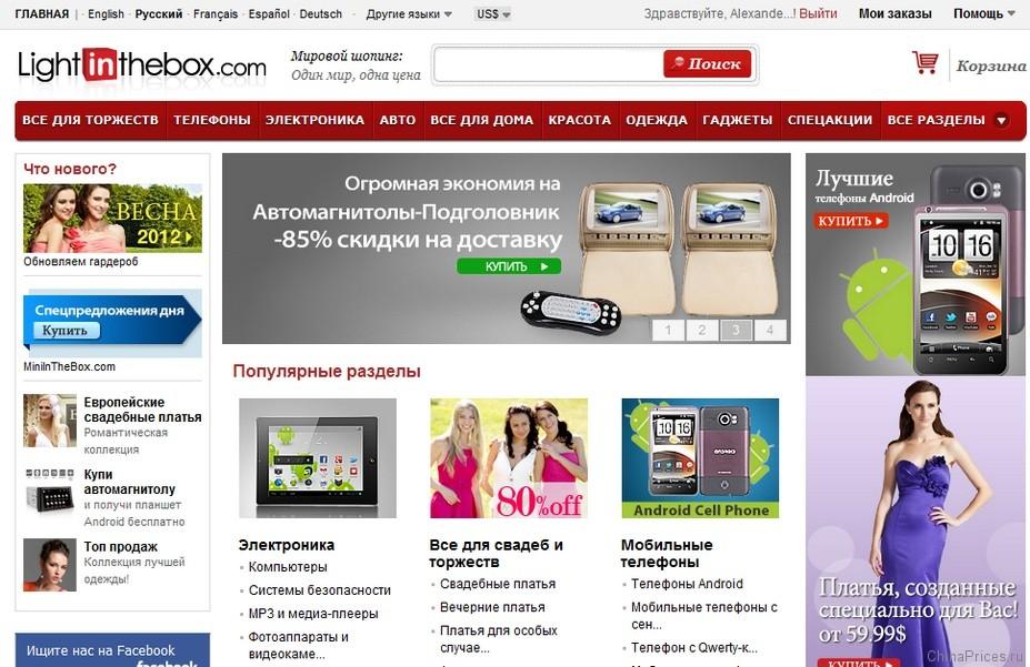 Интернет Магазин Русский