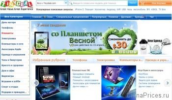 1d10ca7badd2 Китайские интернет-магазины на русском