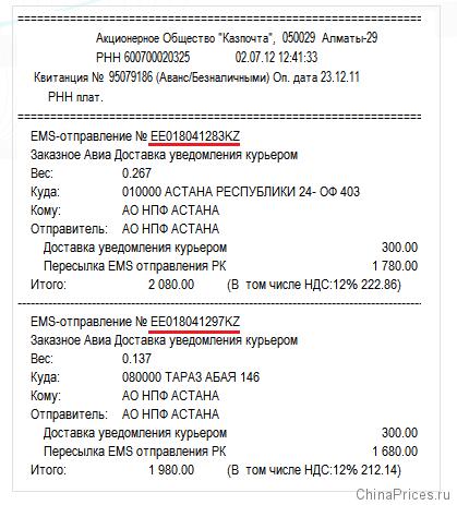 Пример номера отслеживания на чеке