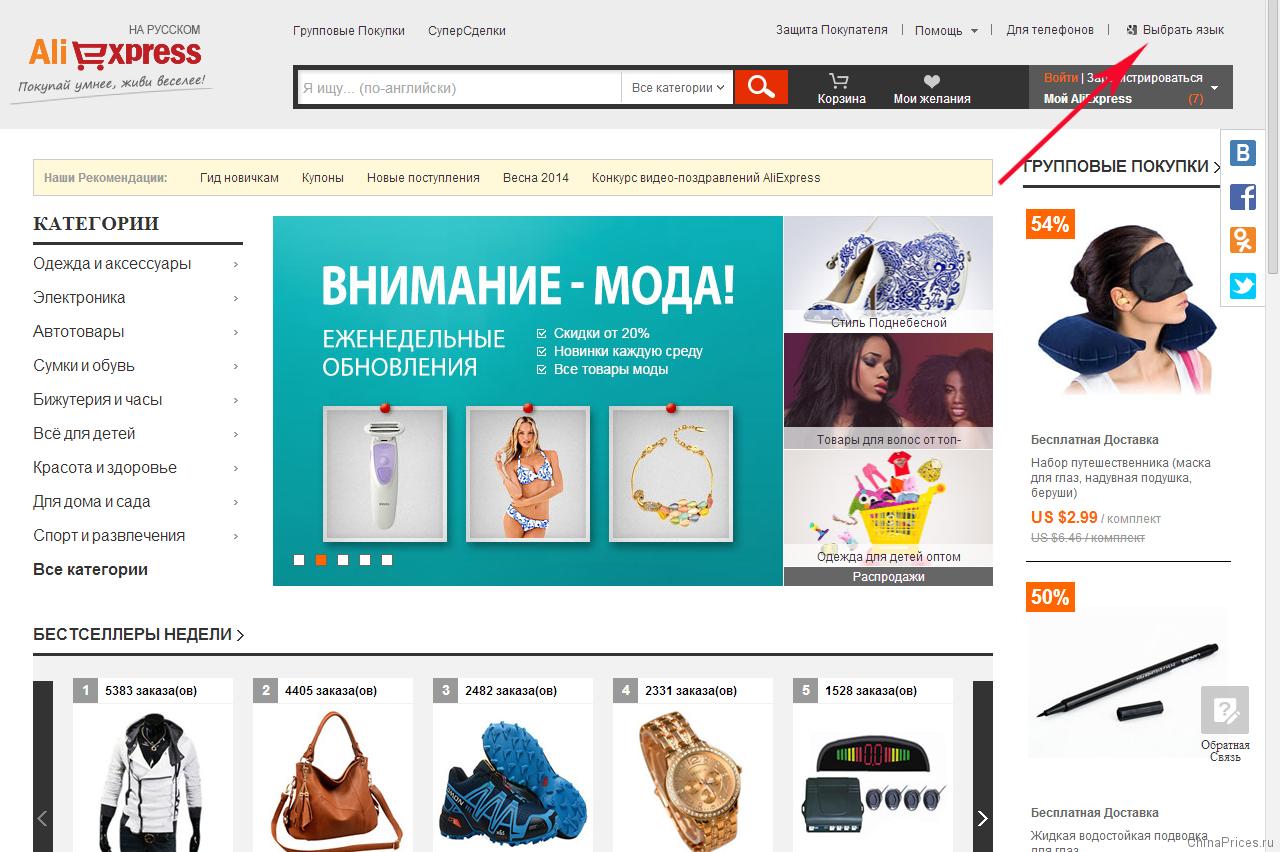Алиэкспресс на русском в рублях для ваз