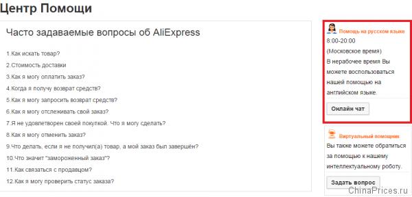 Поддержка алиэкспресс на русском