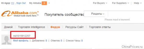На каком языке писать продавцу на алиэкспресс