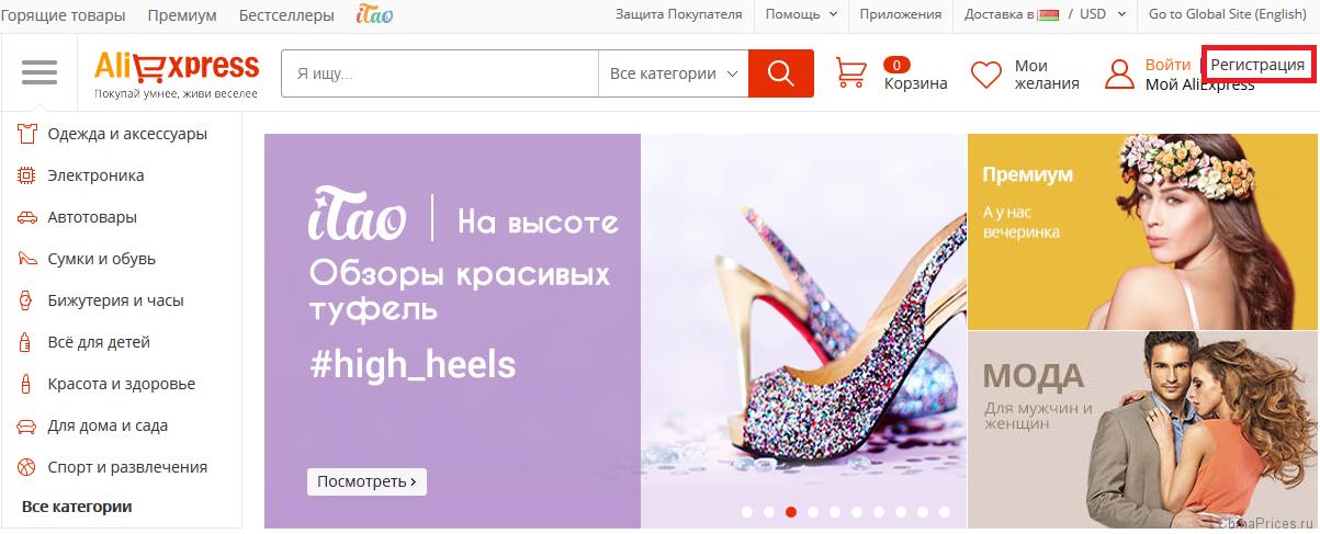 организации создавались алиэкспресс на русском языке официальный сайт в беларуси это делает, чтобы