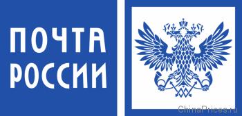 logo-pochta-rossii