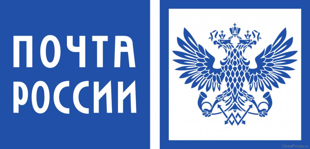 Сколько посылка хранится на почте россии бесплатно