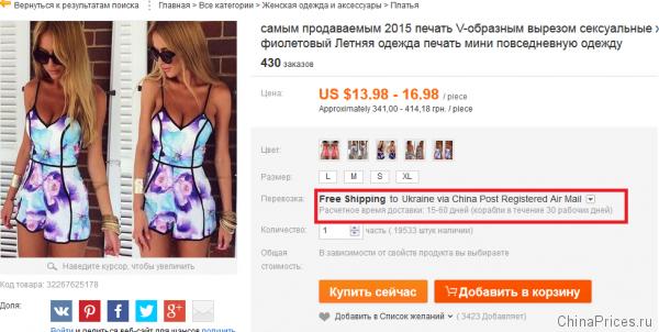 Как заказывать на aliexpress в украину