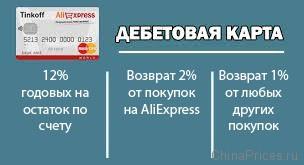 дебетовая_карта
