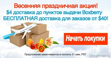 iherb-free-shipping-boxberry