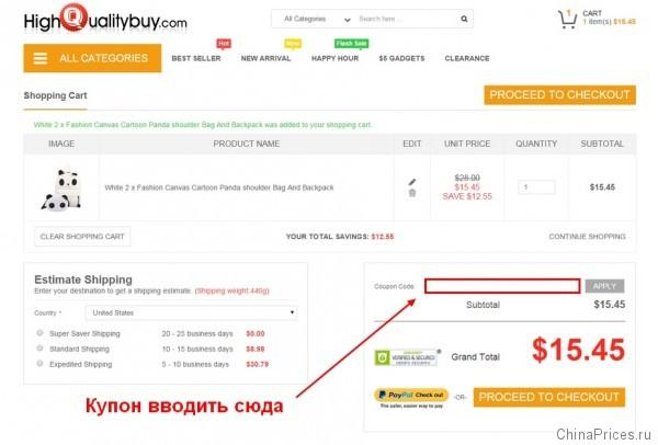 HQB-coupon