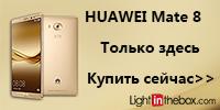 huaweimate8200100