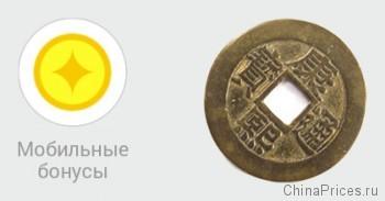 aliexpress-coin